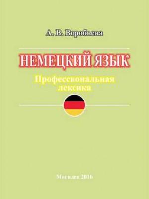 Немецкий язык. Профессиональная лексика