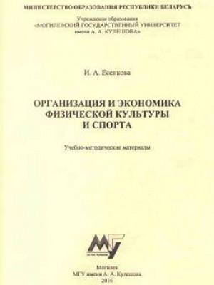 Организация и экономика физической культуры и спорта