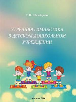 Утренняя гимнастика в детском дошкольном учреждении
