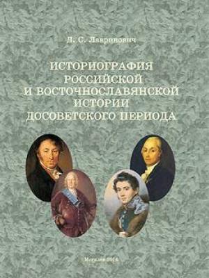 Историография российской и восточнославянской истории досоветского периода