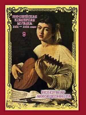 Европейская клавирная музыка ХVII–ХVIII веков