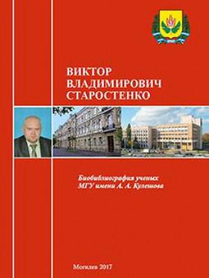Виктор Владимирович Старостенко : биобиблиографический указатель