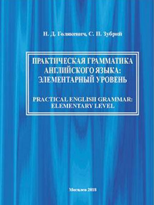 Golyakevich, N. D. Practical English Grammar : elementary level = Practical English Grammar : Elementary Level : training materials
