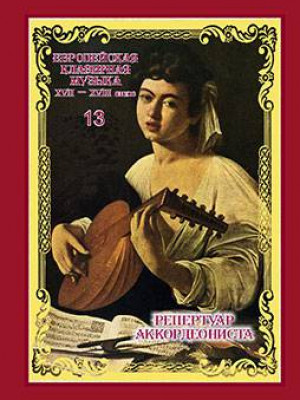 European clavier music of the XVII–XVIII centuries. From the archive collection of the Russian National Library : in 15 parts. Part 13 : Italian Composers of the Late Baroque