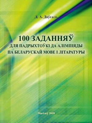 Dovgal, D. A. 100 tasks to prepare for the Belarusian Language and Literature Olympiad : a practicum