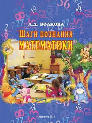Шаги познания математики