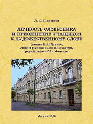 Shakirova, L. S. Personality of a teacher of literature and familiarizing students with the artistic word (in memory of K. M. Yatsevich, a teacher of Russian and Literature of secondary school No. 3 in Mogilev) : guidelines