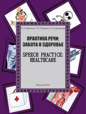 Speech practice: Healthcare : a teaching aid