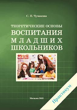 Чумакова, С. П. Теоретические основы воспитания младших школьников : практикум