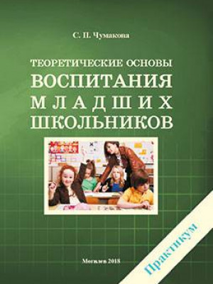 Chumakova, S. P. Theoretical basis of educating junior schoolchildren : a practicum
