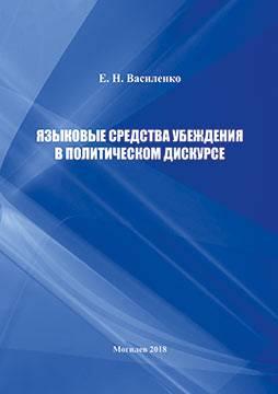 Василенко, Е. Н. Языковые средства убеждения в политическом дискурсе : монография