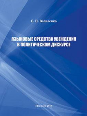Vasilenko, E. N. Language means of persuasion in political discourse : a monograph