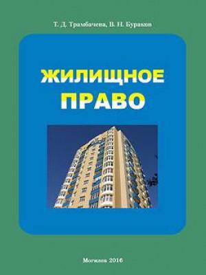 Трамбачева, Т. Д. Жилищное право