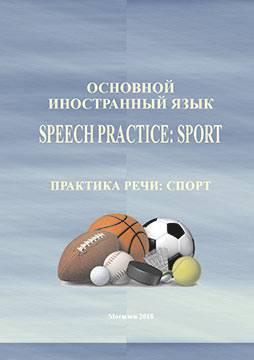 Основной иностранный язык = Speech practice: Sport = Практика речи: спорт : учебно-методическое пособие