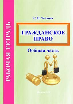 Чечкова, С. П. Рабочая тетрадь по курсу «Гражданское право» (общая часть)