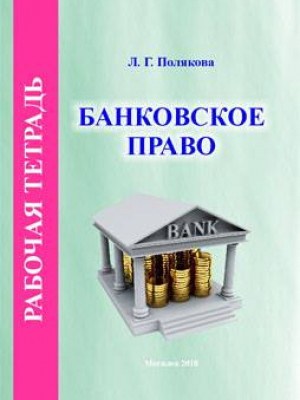 Полякова, Л. Г. Рабочая тетрадь по курсу «Банковское право»