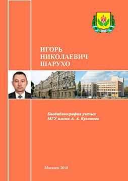 Игорь Николаевич Шарухо : биобиблиографический указатель