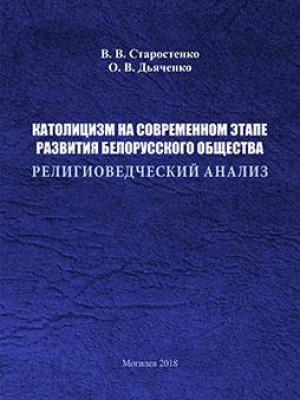Старостенко, В. В. Католицизм на современном этапе развития белорусского общества (религиоведческий анализ) : монография