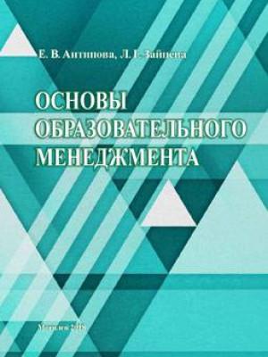 Антипова, Е. В. Основы образовательного менеджмента : учебно-методические материалы