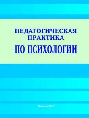 Педагогическая практика по психологии : учебно-методические материалы