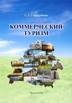 Стародубцева, С. Г. Коммерческий туризм : практикум