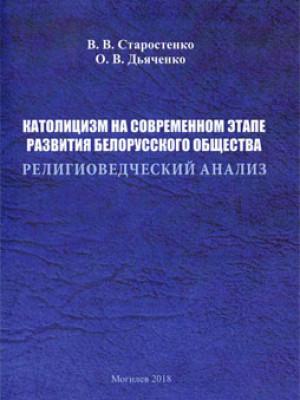 Старостенко, В.В. Католицизм на современном этапе развития белорусского общества (религиоведческий анализ): монография