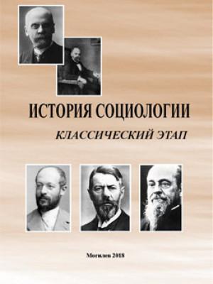 История социологии: классический этап : опорный конспект по курсу