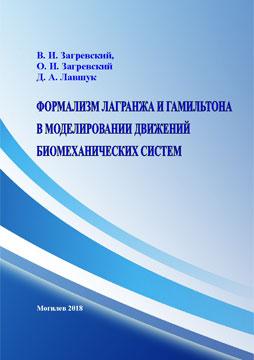 Загревский, В. И. Формализм Лагранжа и Гамильтона в моделировании движений биомеханических систем : монография