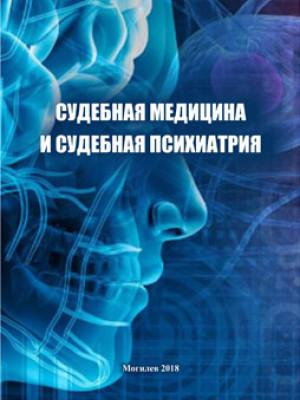 Судебная медицина и судебная психиатрия : учебно-методический комплекс