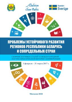 Проблемы устойчивого развития регионов Республики Беларусь и сопредельных стран