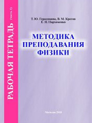 Герасимова, Т. Ю. Рабочая тетрадь по курсу «Методика преподавания физики» : в 2 ч.