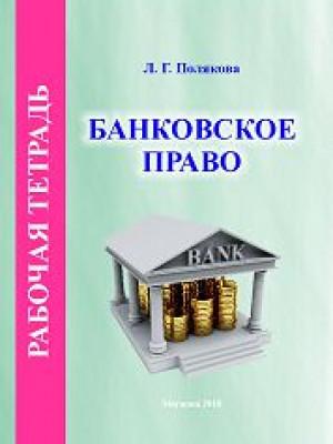 Polyakova, L.G. Banking Law. Workbook
