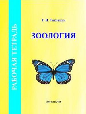Tikhonchuk, G.N. Zoology. Workbook