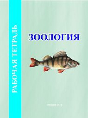Zoology. Workbook