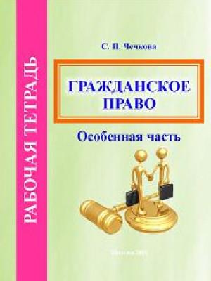 Chechkova, S.P. Civil Law (general part). Workbook