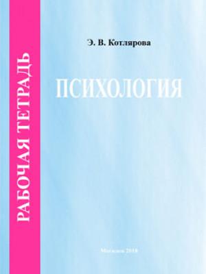Kotlyarova, E. V. Psychology. Workbook