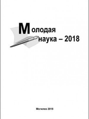 Youth Science – 2018