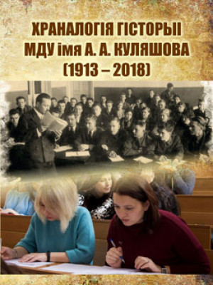 Chronology history of Mogilev State A. Kuleshov University (1913–2018): to the 105th anniversary of the foundation