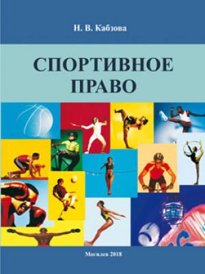 Kabzova, N. V. Sports Law : an educational complex