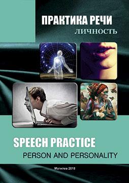 Практика речи: Личность= Speech practice: Person and personality