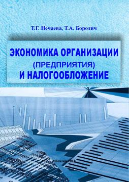 Экономика организации (предприятия) и налогообложение
