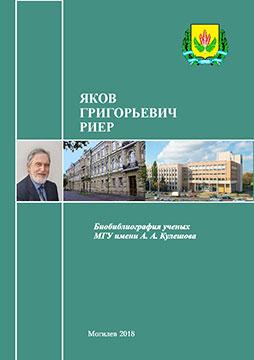 Яков Григорьевич Риер: биобиблиографический указатель