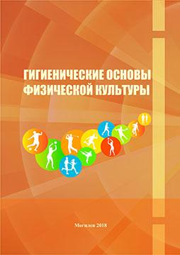 Гигиенические основы физической культуры: курс лекций