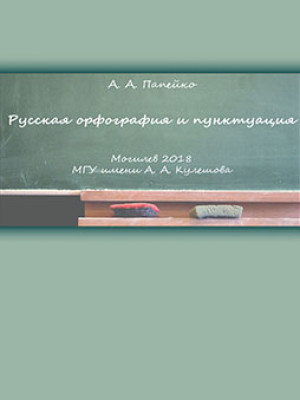 Russian spelling and punctuation [Electronic resource]: a study guide