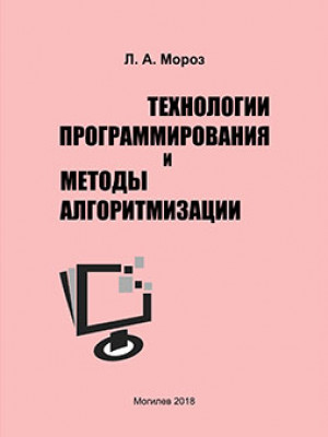 Moroz, L.A. Programming technologies and algorithmic methods : tests