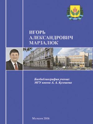 Игорь Александрович Марзалюк: биобиблиографический указатель