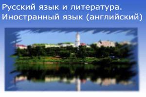 Русский язык и литература. Иностранный язык (английский)