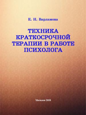 Варламова, Е. Н. Техника краткосрочной терапии в работе психолога