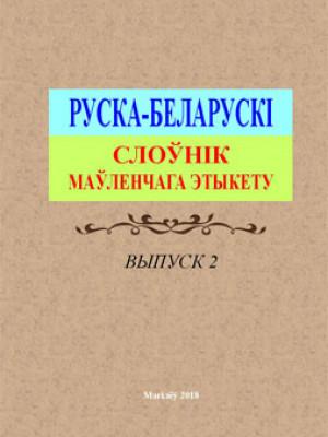 Руска-беларускі слоўнік маўленчага этыкету