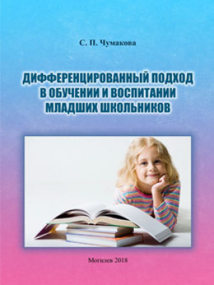 Чумакова, С. П. Дифференцированный подход в обучении и воспитании младших школьников